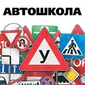 Автошколы Умета