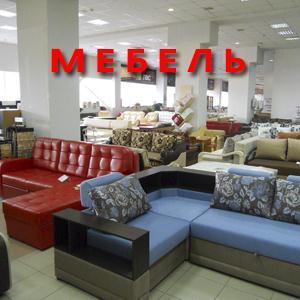 Магазины мебели Умета