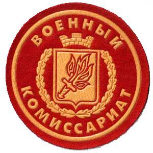 Военкоматы, комиссариаты Умета